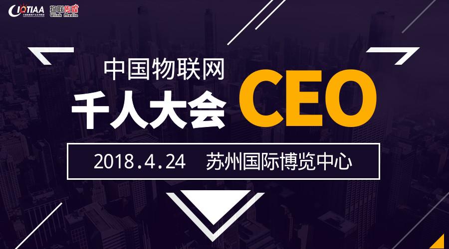 一个500位物联网CEO都推荐参加的大会,战略、项目、投资、伙伴一次搞定!