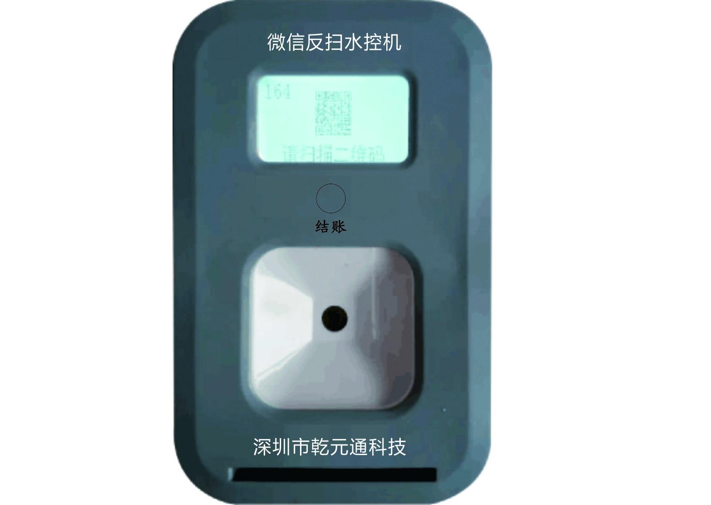 微信反扫水控机