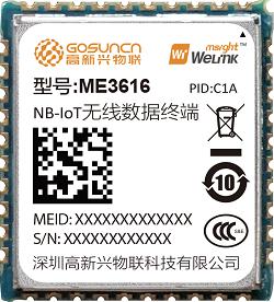 高新兴物联即将精彩亮相IOTE2018夏季展 重磅展示最新NB-IoT模组ME3616