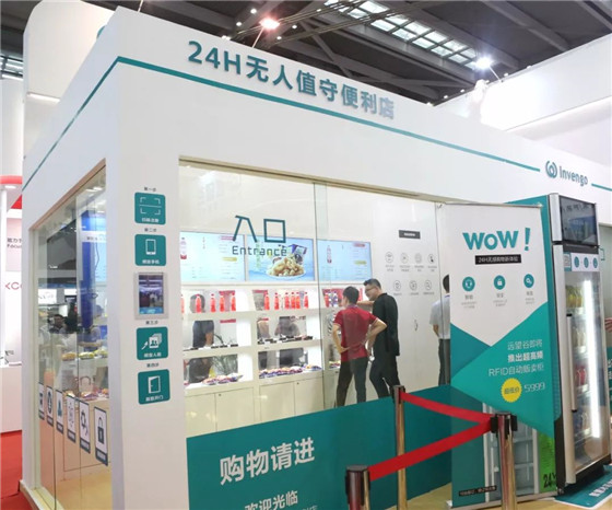 老虎机贝斯特_远望谷精彩亮相第十届国际老虎机贝斯特展览会