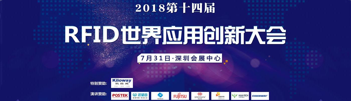 2018第14屆RFID世界應用創新大會