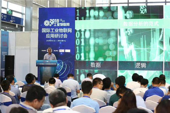 国家战略驱动,工业物联网研讨热潮再起----暨2018深圳国际工业物联网研讨会成功举办