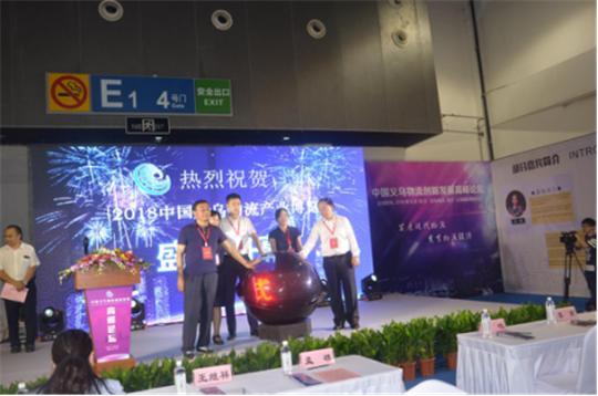 中国义乌物流产业博览会今日盛大开幕(2)181.png
