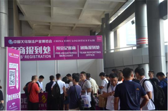 中国义乌物流产业博览会今日盛大开幕(2)415.png
