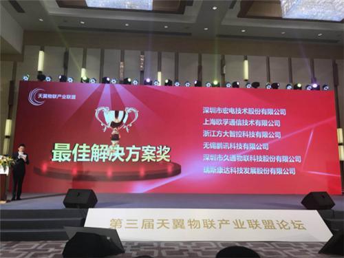 宏电荣获2018天翼物联产业联盟最佳解决方案奖220.png