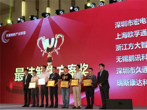 宏电荣获2018天翼物联产业联盟最佳解决方案奖397.png
