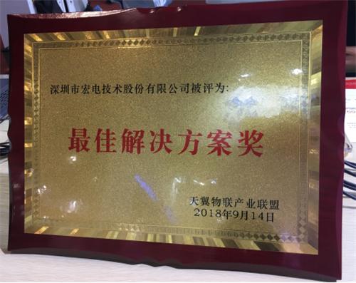 宏电荣获2018天翼物联产业联盟最佳解决方案奖400.png
