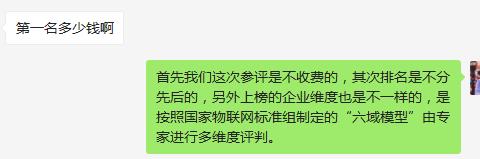 """权威!解密首届""""六域物联百强榜""""评选标准85.png"""