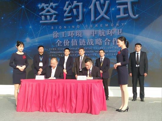 1 1 2 徐工环境与中航环卫于上海宝马展签署全价值链战略合作协议