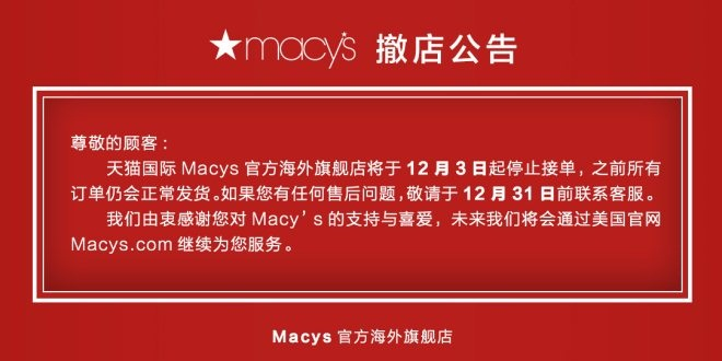 梅西百货关闭天猫店 彻底退出中国市场.jpg