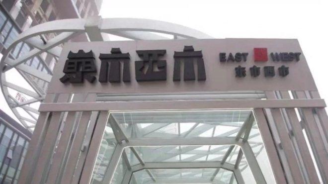 """宝能仓储会员店""""东市西市""""亮相南京.jpg"""
