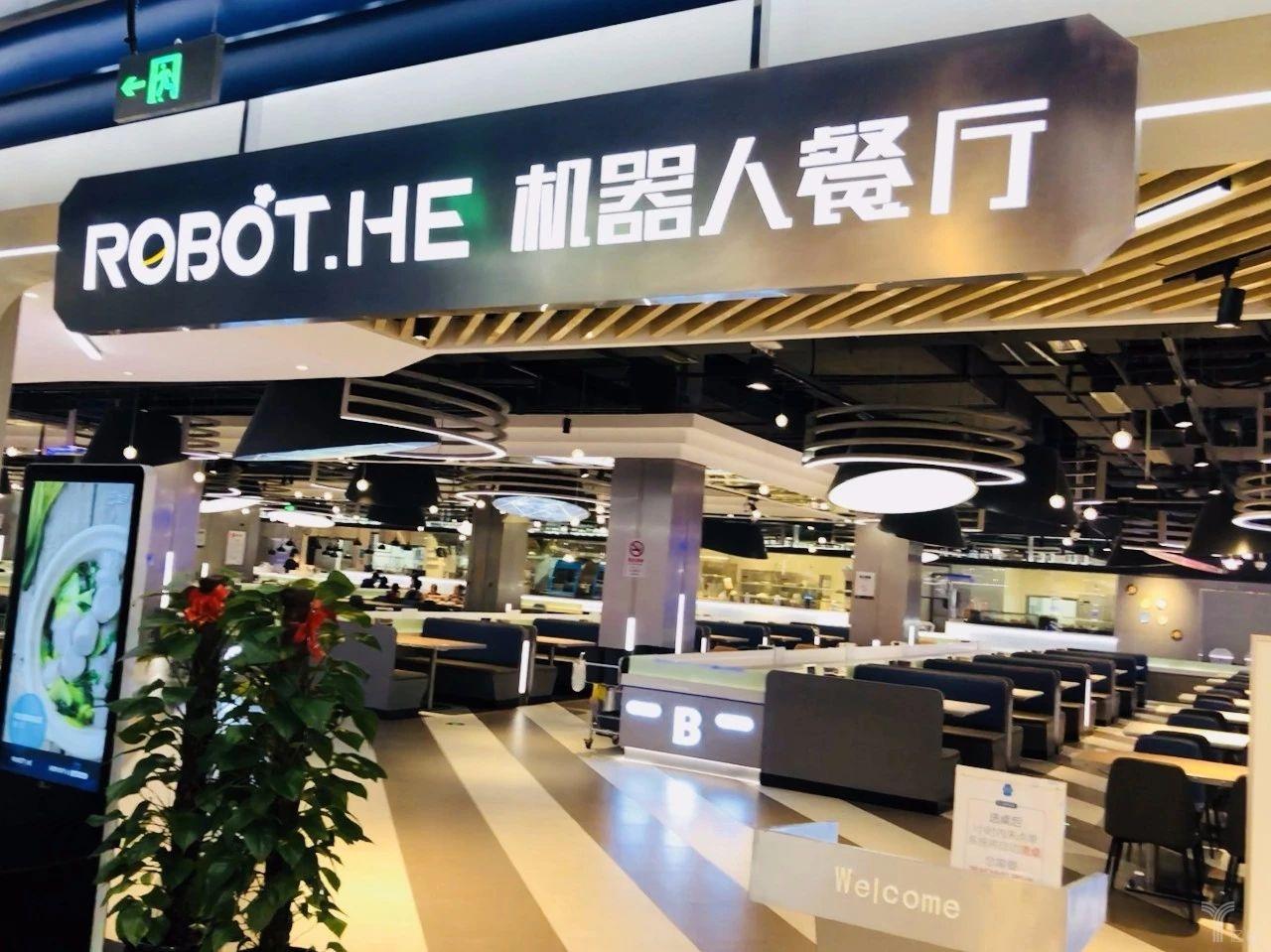 贝斯特全球最奢华娱乐_机器人餐厅