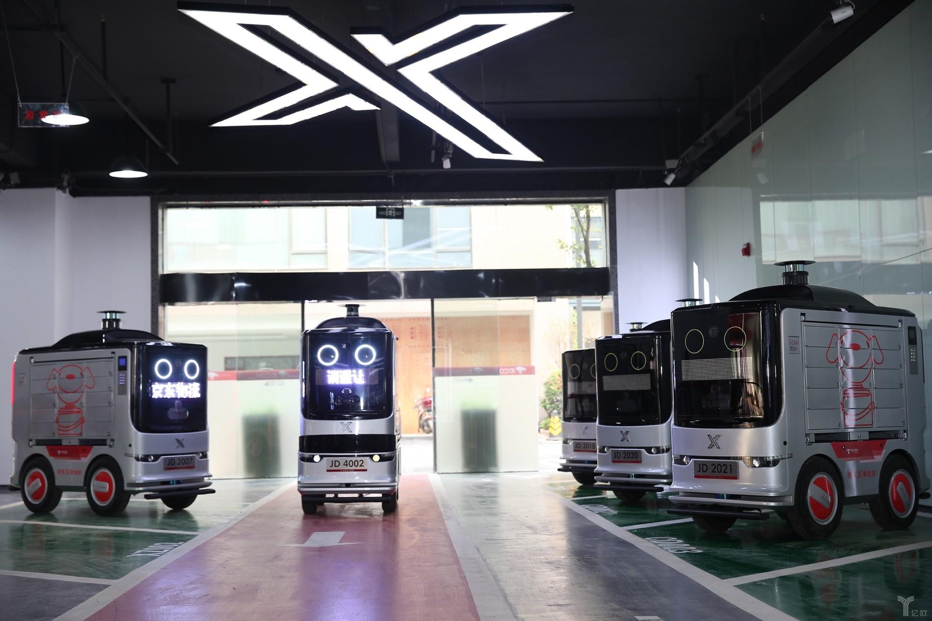 贝斯特BSTBET.COM_京东配送机器人,机器人餐厅,X未来餐厅,智慧餐厅