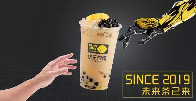 快乐柠檬与阿里口碑合作将开出首个机器人店.jpg