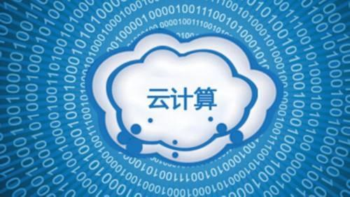 浅谈云计算时代的数据库运行