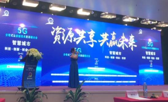 """G时代新引擎——彼岸科技5G分布式云存储技术应用研讨会圆满举行!"""""""