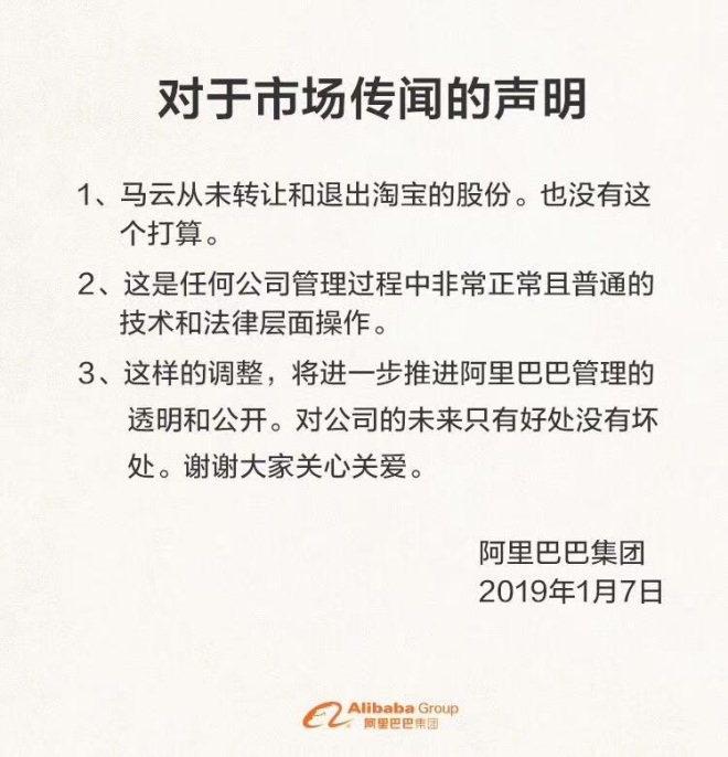 贝斯特BSTBET.COM_阿里官方声明:马云从未转让和退出淘宝的股份.jpg