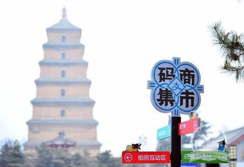 首个刷脸支付商圈现身曲江 西安成西北最大码商之城.jpg