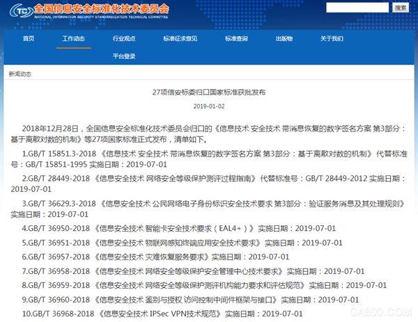 老虎机_老虎机贝斯特(IoT)安全技术,国家标准
