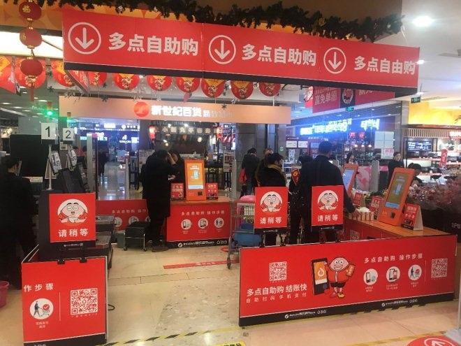 重庆百货旗下6家主力门店上线多点智能购业务.jpg