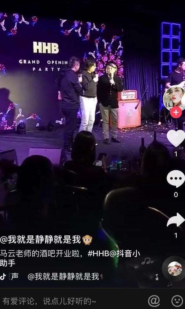 """老虎机贝斯特_马云开了家酒吧,叫""""HHB平头哥"""".jpg"""