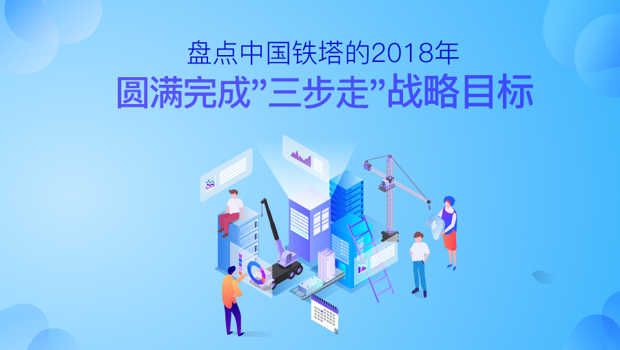 盘点中国铁塔的2018年:圆满完成