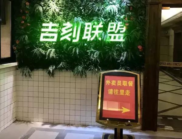 新零售快讯:传网易将裁1500-2000人;京沪开了200多外卖共享厨房