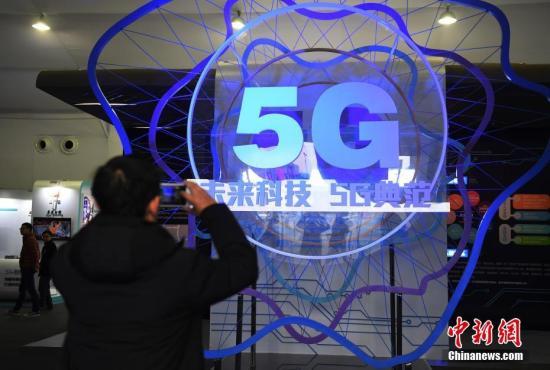 资料图:5G科技展览。<a target='_blank' href='http://www.chinanews.com/'>中新社</a >记者 王刚 摄