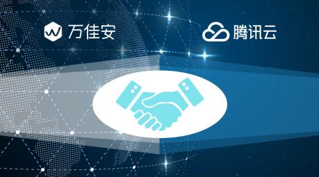 万佳安+腾讯云,锁定智能家居新态势2019.2795.png
