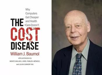 美国经济学家鲍莫尔