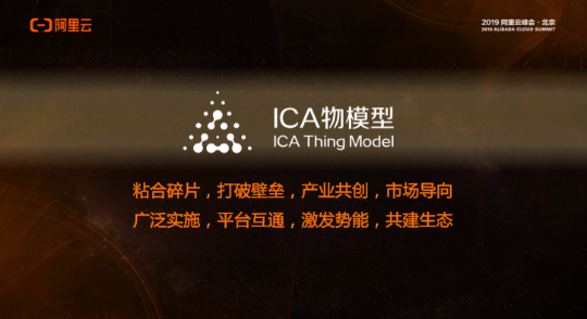 ICA联盟新闻稿(1)506.png