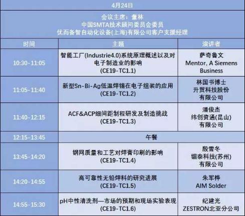 2019smta技术研讨会1488.png