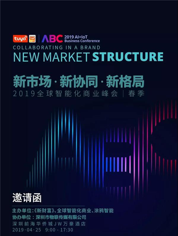 2019全球智能化商业峰会深圳站,涂鸦智能助力商业智能化升级