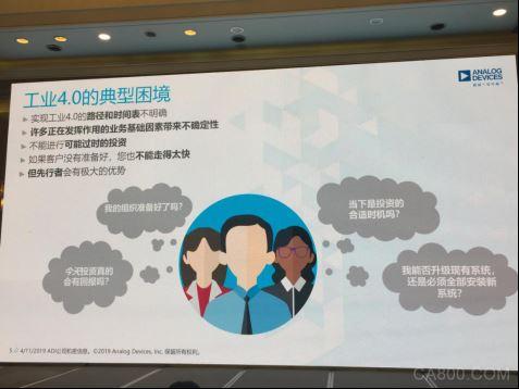 第八届年度中国ICT媒体论坛,ADI,工业4.0