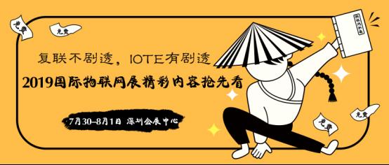 复联不剧透,IOTE有剧透——2019深圳国际物联网展精彩内容抢先看35.png