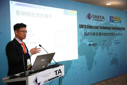 2019smta技术研讨会1560.png
