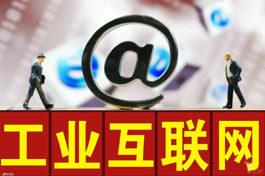 工业互联网,GE工业互联网,IIC,中国工业互联网
