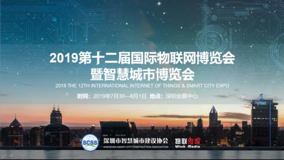【新闻】2019深圳智慧城市博览会191.png