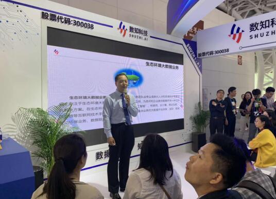 数知科技环境大数据事业部总经理傅宁