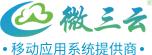 微三云 全方位賣貨方案 ISRE2019 深圳智慧零售展 無人售貨展