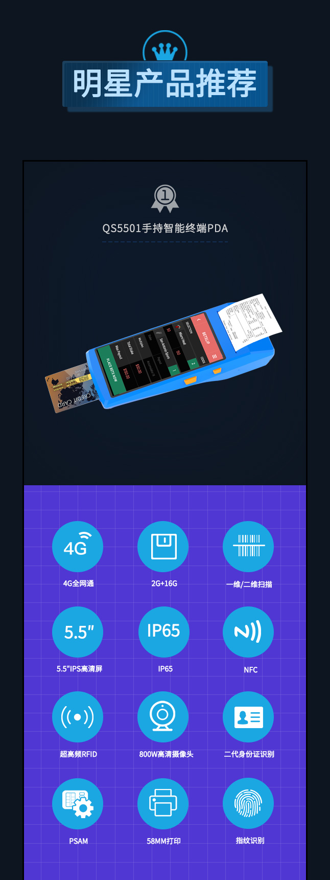 ISRE2019 智慧零售展 無人售貨展 移動支付 智能手持設備  群索科技