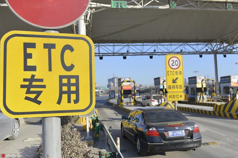 行业 智慧交通,ETC,汽车电子标识,智能交通,交通部