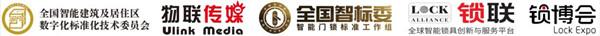 樂智網,智能家居,智能門鎖,智能門鎖落地峰會,北京站,鎖博會