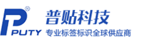 物联网新闻-深圳市普贴科技有限公司218.png