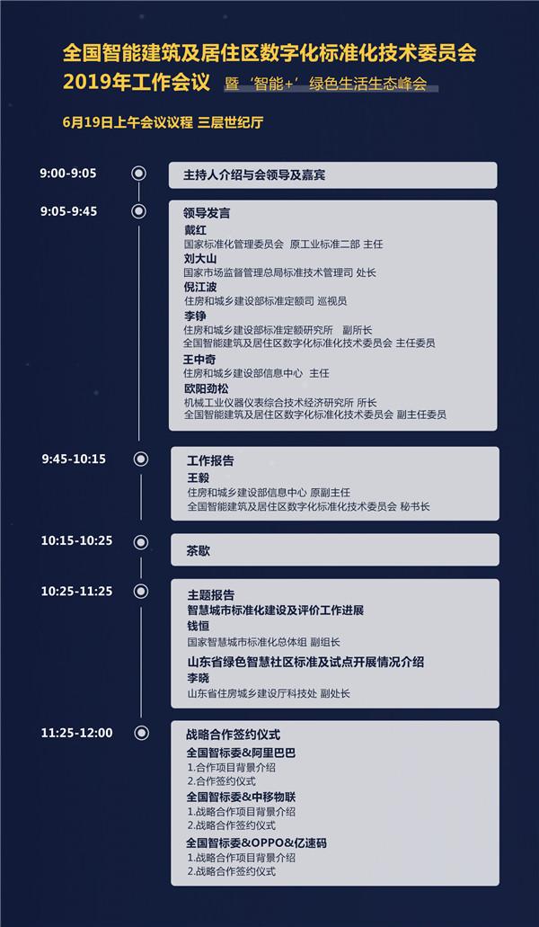 樂智網,智能家居,智能門鎖,鎖博會,落地峰會,北京站,倒計時