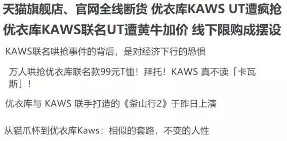 优衣库的KAWS联名UT无疑是一场相当烂的营销