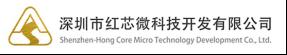 6.18物聯展新聞稿-紅芯微20190521(1)230.png
