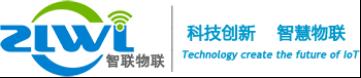 6.5深圳市智联物联科技有限公司234.png