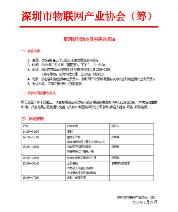创始会员征集函新闻稿1374.png